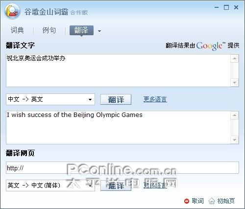 流行新词一网打尽谷歌金山词霸详尽评测(5)