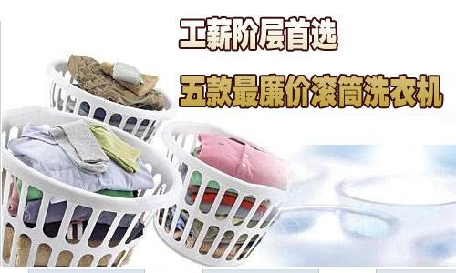 工薪阶层首选最廉价滚筒洗衣机推荐