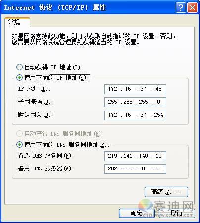 方便工作让Windows同时拥有动态和固定IP