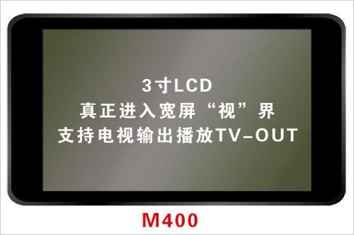 超精致的3寸宽屏MP4圆通新品M400发布