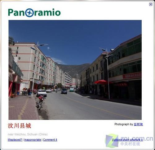 用GoogleEarth带你重看昔日美丽汶川(2)