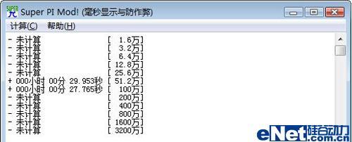 一点竹韵万点幽富士通小本P8010评测(6)
