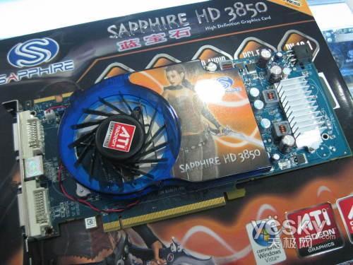HD3850炙手可热700元内超值显卡推荐