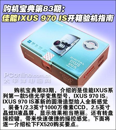新手必读佳能IXUS970IS开箱验机指南