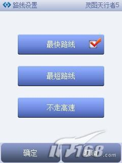 导航智能王HKCG801与多普达P800对比(6)