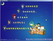 培育未来之星六一儿童节启蒙益智软件推荐