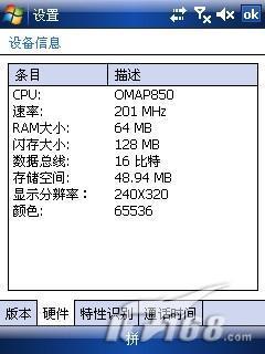 导航智能王HKCG801与多普达P800对比(4)