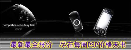 PK奸商无商量PSP2000本周价格天书