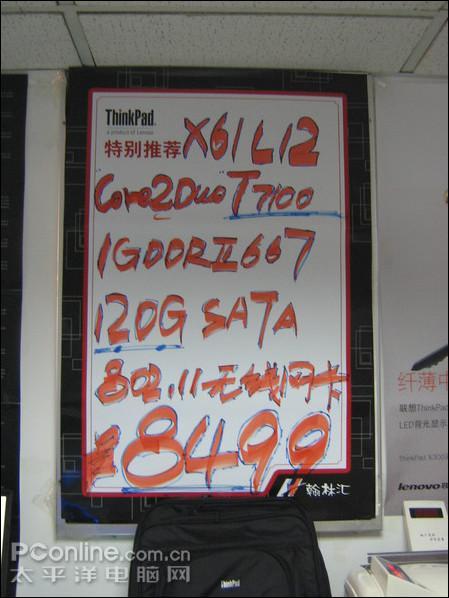 薄商务精英之选ThinkPadX61降1500