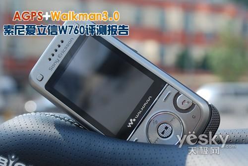 时尚滑盖设计索爱导航拍照机W760评测