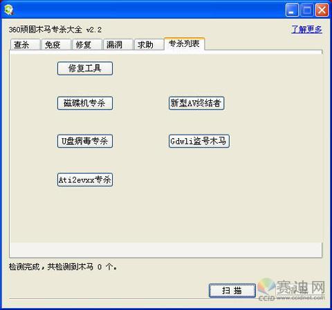 亲身体验FlashPlayer漏洞导致系统中木马