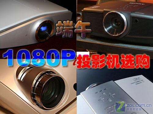 端午看高清1080P家用投影机推荐