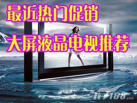 越大越精彩最热门大屏幕液晶电视推荐