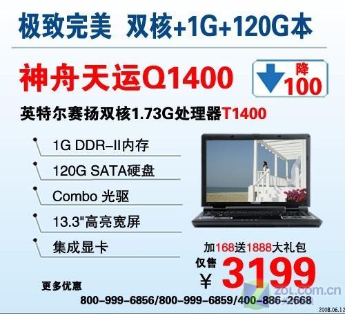 低价入门好选择3000元级便宜电脑推荐(3)