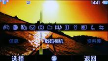 旋出完美画质夏普SH9010C手机评测(8)