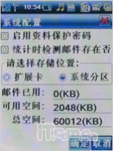 奢华铭世版酷派G网双卡双待8688评测(11)