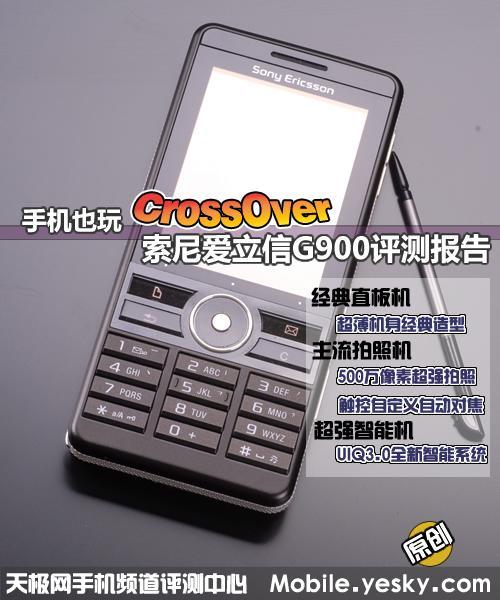 500万像素索爱超薄智能手机G900评测