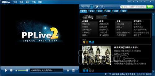 PPLive2.0抢先体验资源占用真不小(2)