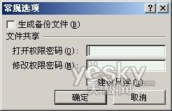 为Excel数据文件设置只读和修改密码