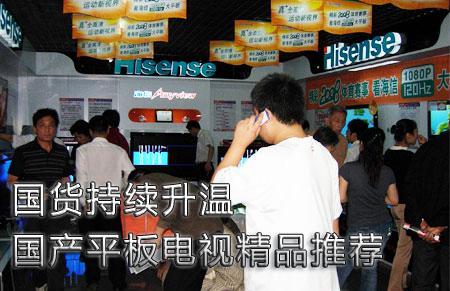 关注度上升最受欢迎国产平板电视精选