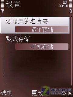支持彩壳更换诺基亚全能N79功能试用(3)