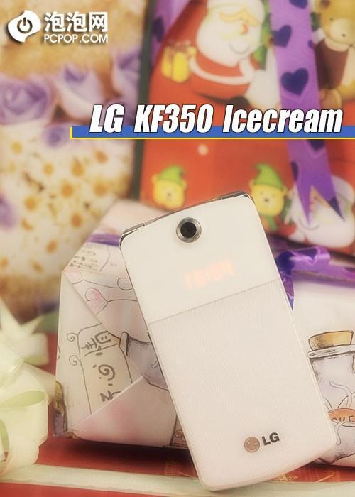 吸引女性眼球LG冰淇淋手机KF350评测