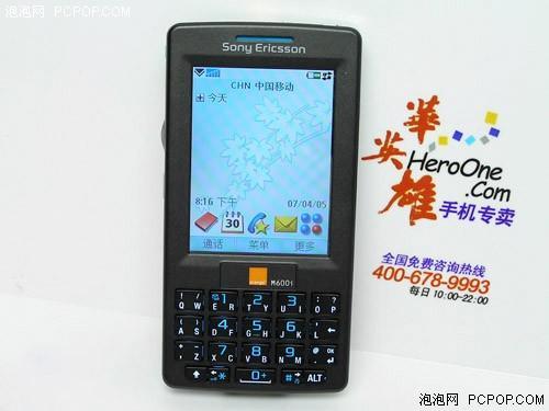 商务智能经典索爱M600i新春特价899