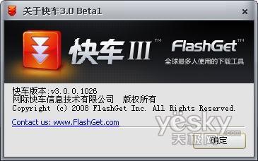 快车FlashGet3.0beta1修订版(1026)发布
