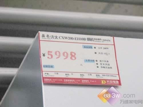 油烟无处逃方太离子风油烟机5998元