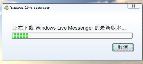 微软强制MSN老版本用户升级否则无法登陆