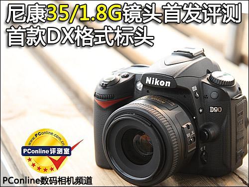 DX格式标准镜头尼康35/1.8G镜头评测