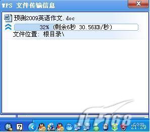 WPS 2009个人版三大新功能实战评测
