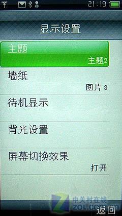 3.2英寸触屏OPPO影音娱乐手机T9评测(3)
