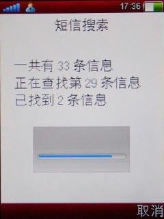 娱乐新体验OPPO直板音乐机A113评测(5)