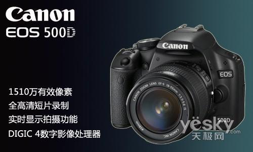 高清视频入门级数码单反佳能500D评测