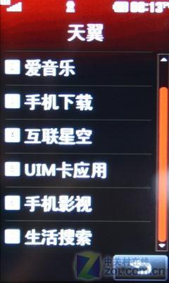 直板全触屏LG天翼3G手机KV500评测(3)