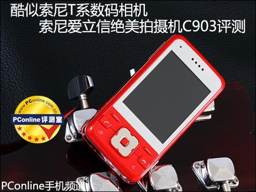 酷似相机索爱绝美拍照手机C903评测