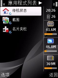 N79缩水版诺基亚最靓S60机6730c评测(4)