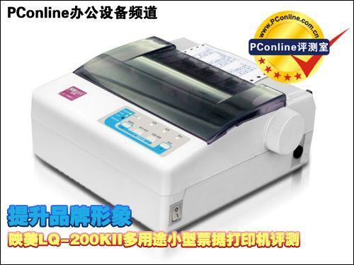 映美LQ-200KII多用途小型票据打印机评测