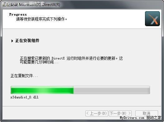 下载:微软Directx完整安装包2009.8多语言版