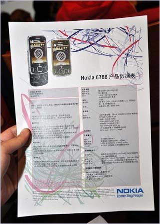 首款TD-SCDMA手机诺基亚6788在京发布