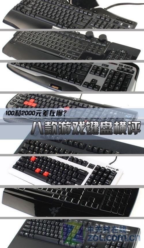 千元价位差在哪八款游戏键盘大横评
