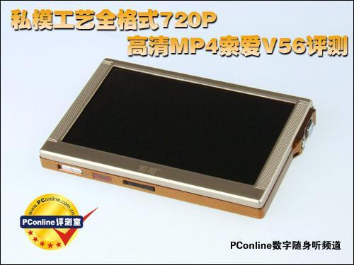 5.0英寸低温多晶硅显示屏索爱V56评测
