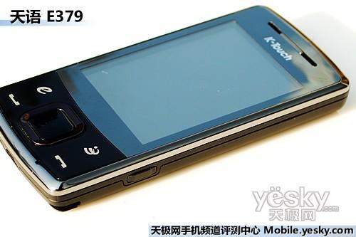 做工精致 天语双网双待手机E379评测(2)_手机