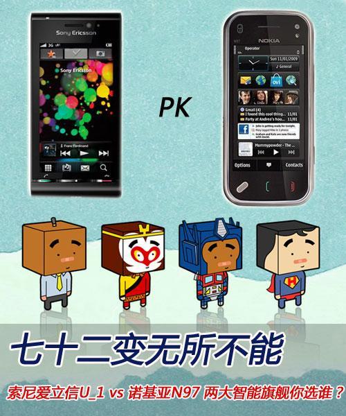 年度大PK索尼爱立信U1对比诺基亚N97
