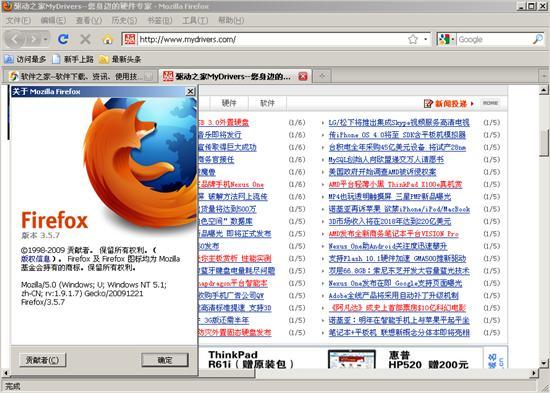 Firefox 3.5.7与3.0.17同步出炉