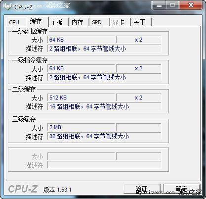 下载:CPU-Z 1.53.1版