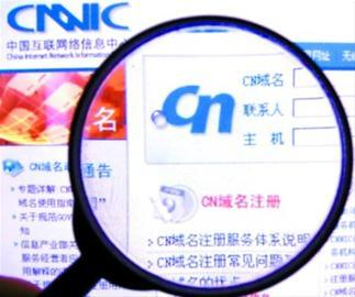 今后个人cn域名注册用户须提交个人身份信息