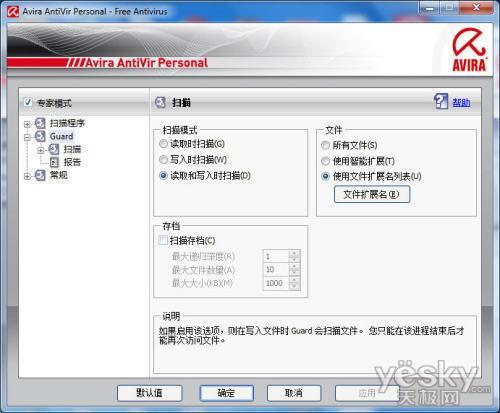 AntiVir(小红伞)官方简体中文版漏出