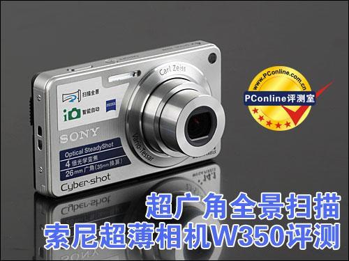 超广角全景扫描超薄相机索尼W350评测